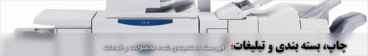 چاپ، بسته بندی و تبلیغات