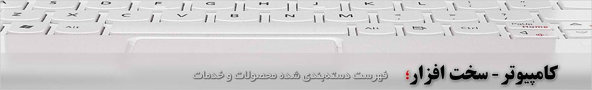 کامپیوتر - سخت افزار