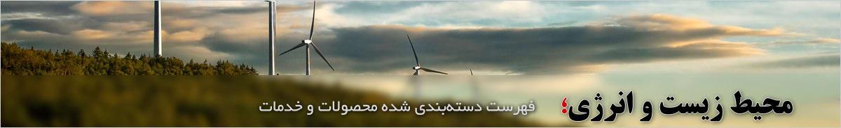 محیط زیست و انرژی