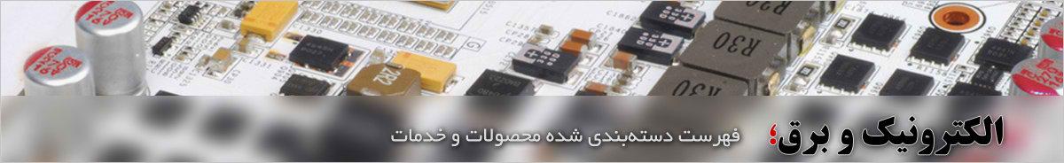 الکترونیک و برق