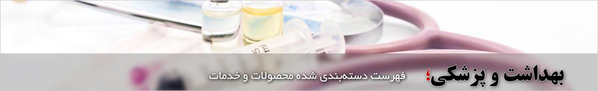 بهداشت و پزشکی