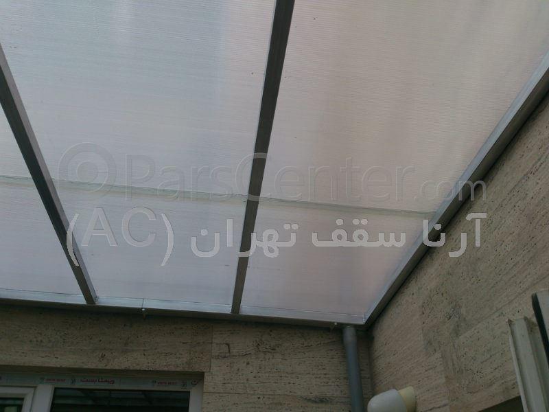 سقف حیاط خلوت (جنت آباد-خ نیرو)