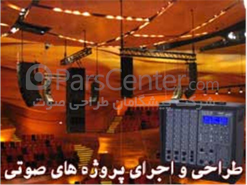 طراحی واجرای پروژه های صوتی سالن های آمفی تئاتر