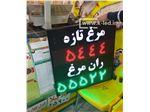 تابلو قیمت گوشت و پروتئین