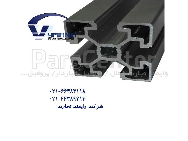 پروفیل شیاردار (مهندسی) 45x45 متوسط