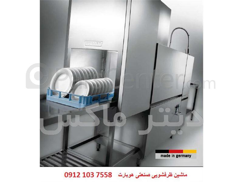ماشین ظرفشویی صنعتی الکترولوکس