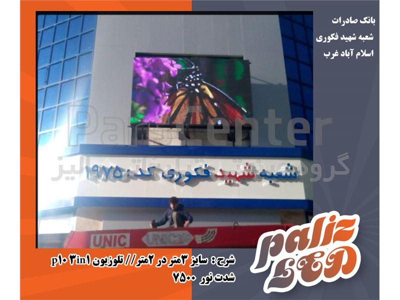 تلوزیون شهری و تابلو فول کالر p10 3in1