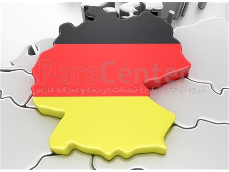 ترجمه و تعرفه حکم دادگاه به آلمانی