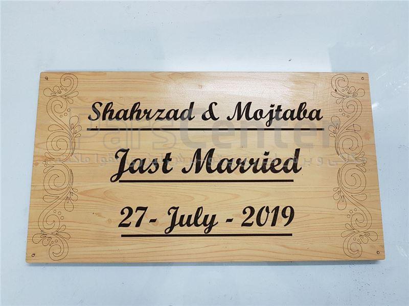 ساخت تابلو تاریخ ازدواج برای ماشین عروس - گیفت عروسی