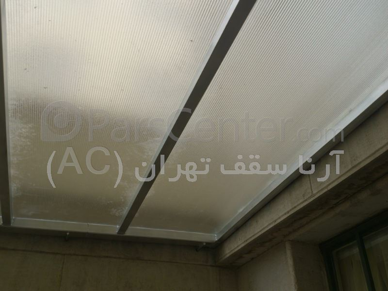 سقف حیاط خلوت (بلوار فرحزادی-میدان کتاب )