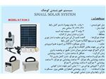 پکیج اماده برق خورشیدی پنل 10 وات پخش موزیک و رادیو