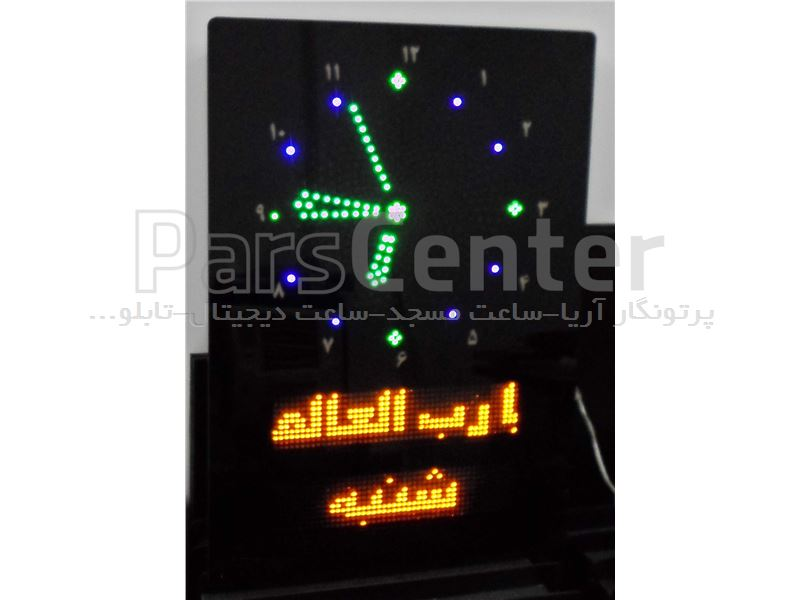 ساعت اذان گو مسجد  70*50