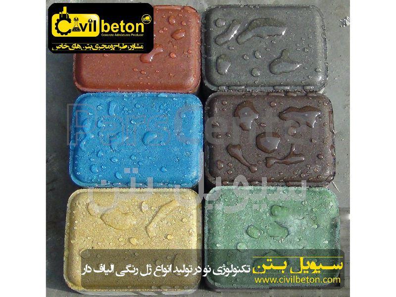 سیویل ژل رنگی الیاف دار 5 تا 8 درصدی سیویل بتن Civil Gelcolor340