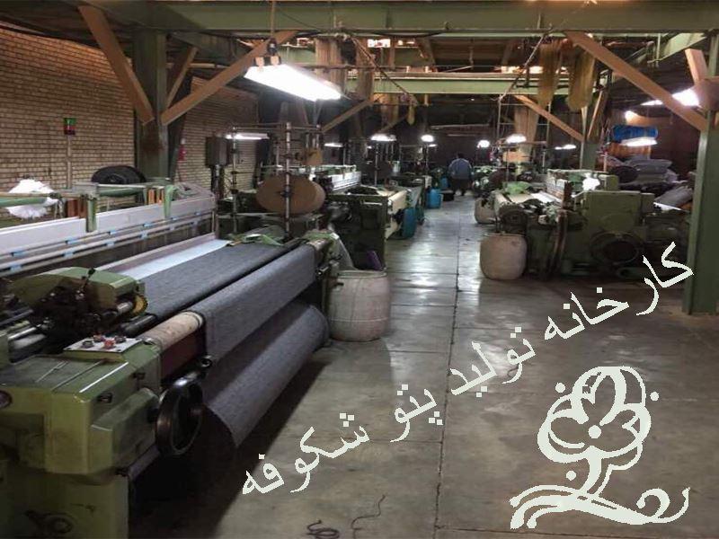 کارخانه تولید پتو سربازی شکوفه ، نمدی و مینک ( نماد مشهور کشور در تولید، توزیع، فروش، کیفیت و ارزانی قیمت )