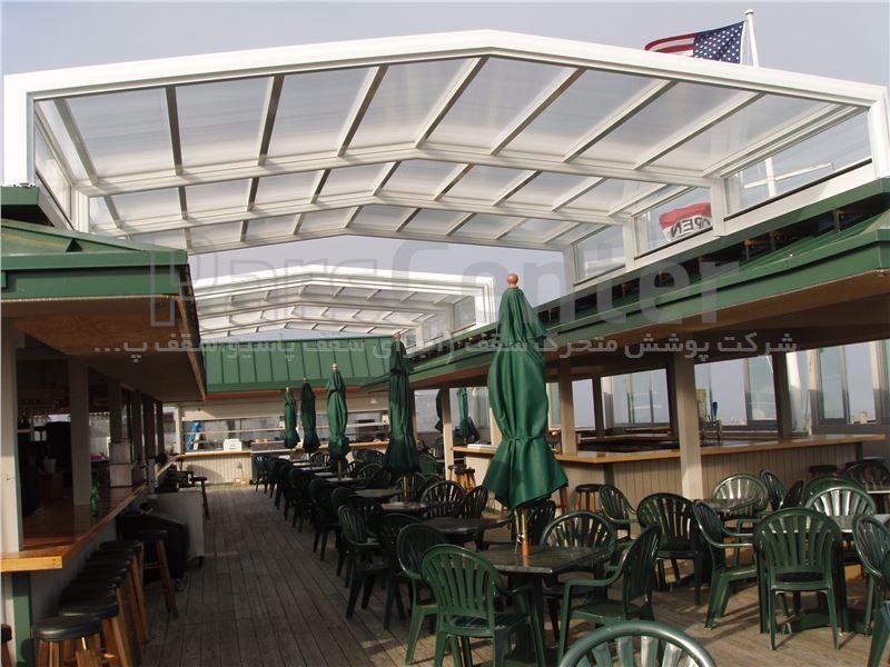 پوشش سقف و سازه برای رستوران
