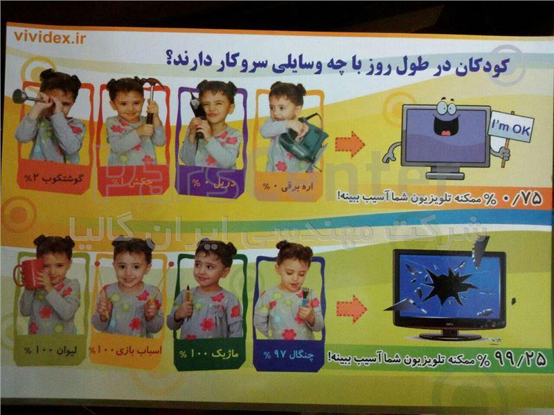 محافظ صفحه برای تلویزیون منحنی