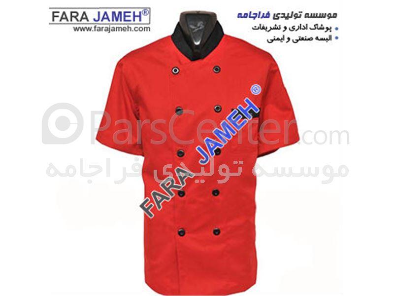فروش لباس کار آشپزی