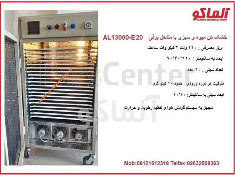 دستگاه خشک کن میوه 20 سینی AL13000-E20