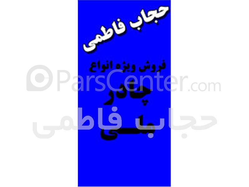 چادر لبنانی (صدف)