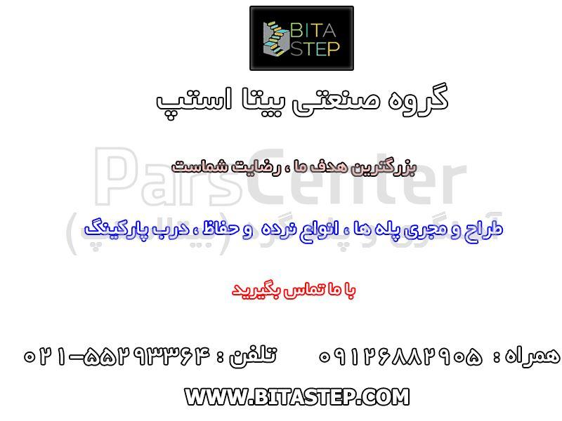 حفاظ آکاردئونی سفارشی Bitastep