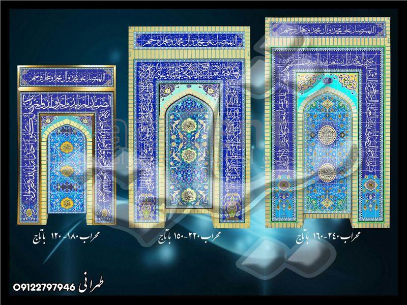 محراب180-120با تاج
