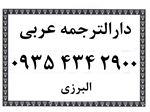 دارالترجمه عربی مرکز ترجمه متون عربی در تمام شهرهای کشور