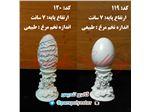 تخم مرغ هفت سین جنس پلی استر
