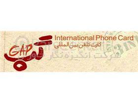 کارت تلفن بین الملل گپ