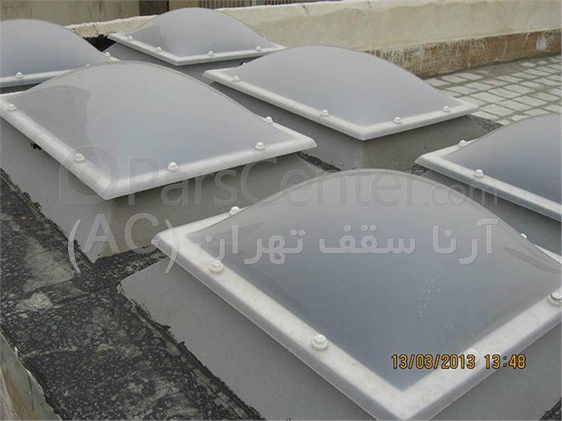 پوشش نورگیر پشت بام با سازه حبابی (تهرانسر)
