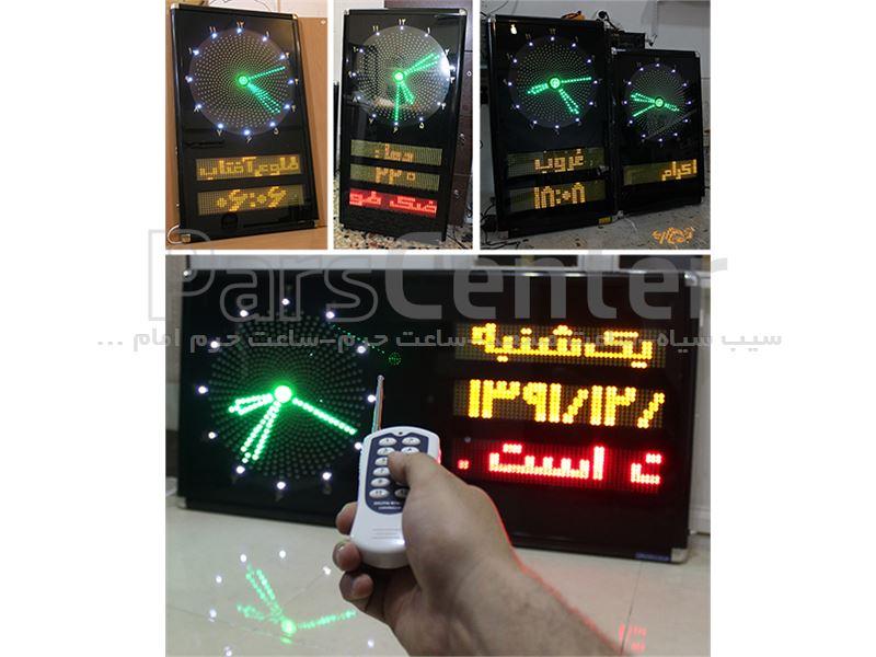 ساعت دیجیتال مسجد بزرگ (ساعت حرم امام رضا بزرگ)