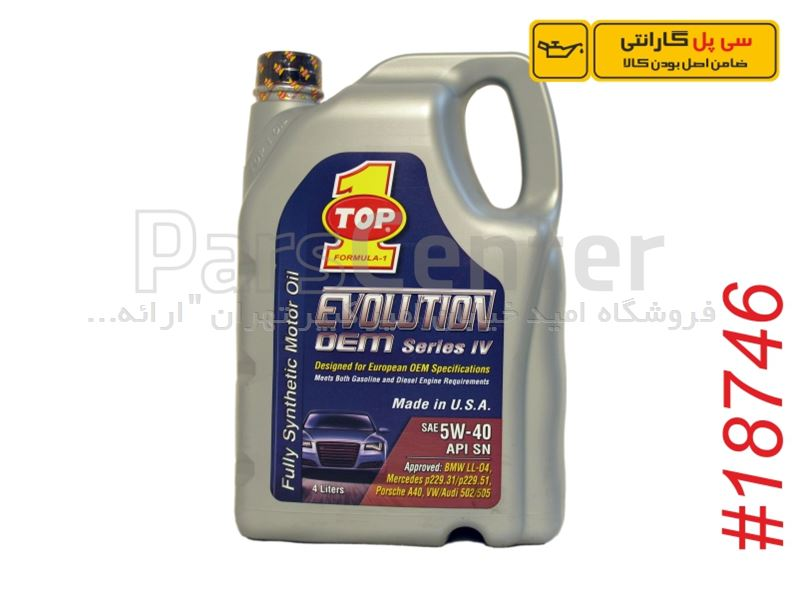 روغن موتور 5W-40 فول سینتتیک تاپ وان سی پل گارانتی  TOP1 OIL 5W-40 Fully Synthetic CipolGuarantee