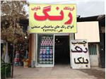 پخش رنگ در سطح استان فارس
