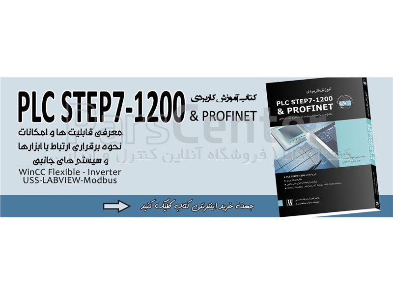 کتاب آموزش کاربردی PLC STEP7-1200 & PROFINET