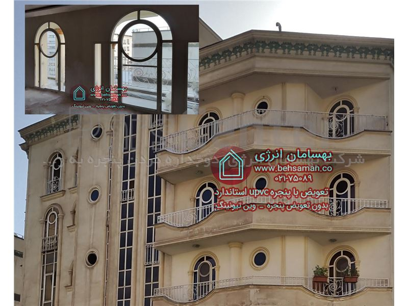 دوجداره کردن و درزگیری پنجره های فرم دار و قوس دار به روش وین تیونینگ