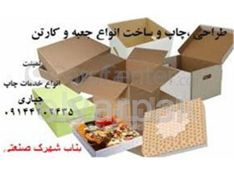 Vdaykaty Laminate box with color printing