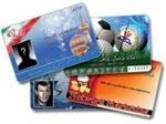 ارائه و خدمات چاپ کارت PVC