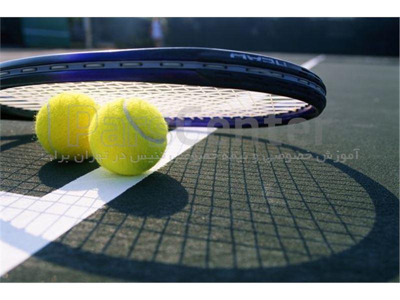 آموزش نیمه خصوصی تنیس در تهران برای آقایان در تمامی سنین