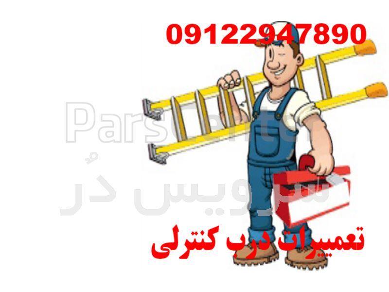 تعمیر درب اتوماتیک برقی
