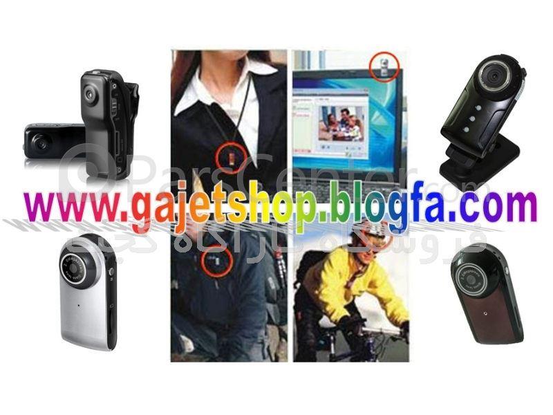 حراج کوچکترین دوربین فیلم برداری سنسور دار جهان