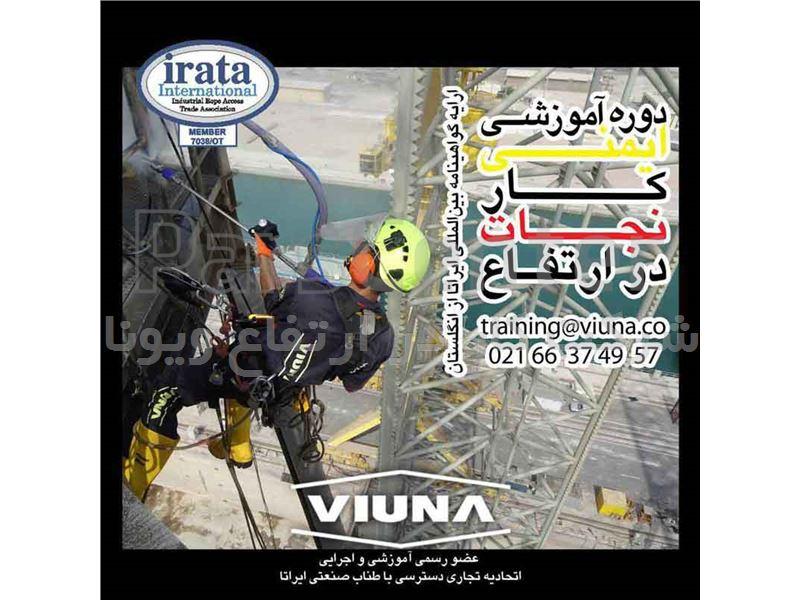 اموزش ایمنی  کار و نجات در ارتفاع ،دسترسی با طناب صنعتی، irata