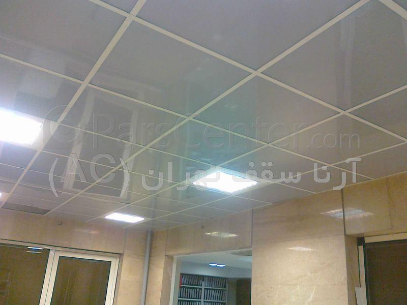 سقف کاذب(شرکت سپهر الکتریک)