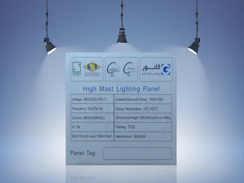 پلاک فلزی صنایع روشنایی