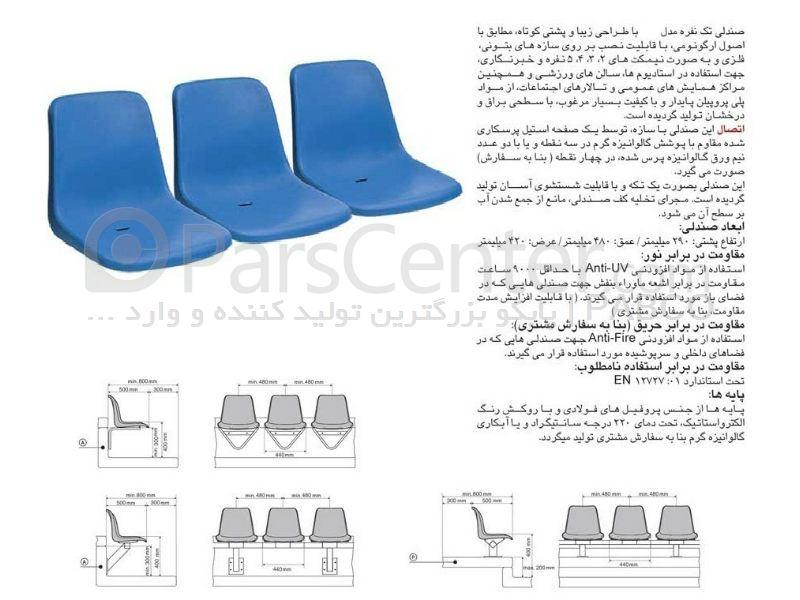 صندلی های استادیومی 804 (با فریم فلزی)