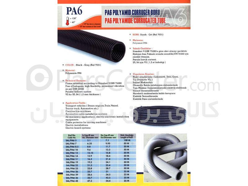 لوله خرطومی پلی امید  PG9