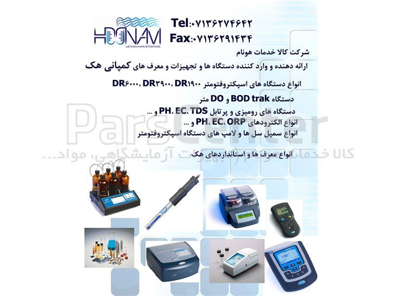 دستگاه اسپکتروفتومتر DR3900 کمپانی هک