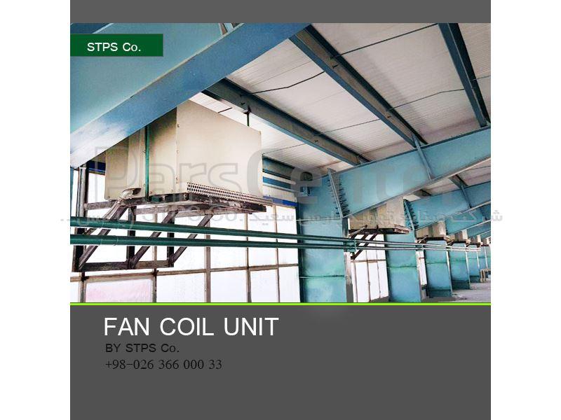 فن کویل های صنعتی STPS Co.