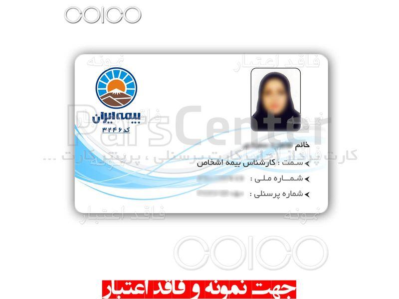 چاپ کارت پرسنلی و شناسایی پی وی سی