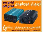 اینورتر (مبدل (DC to AC  Off grid و On grid  (سینوسی و شبه سینوسی)
