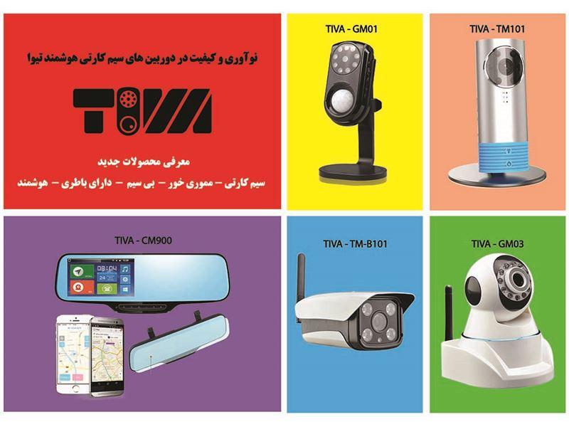شرکت توسعه ارتباطات و اطلاعات تیوا |دوربین مداربسته وایرلس+دوربین رم خور+دوربین سیم کارتخور+دوربین وای فای دار+دوربین بیسیم|ردیاب بیسیم|ردیاب آنلاین