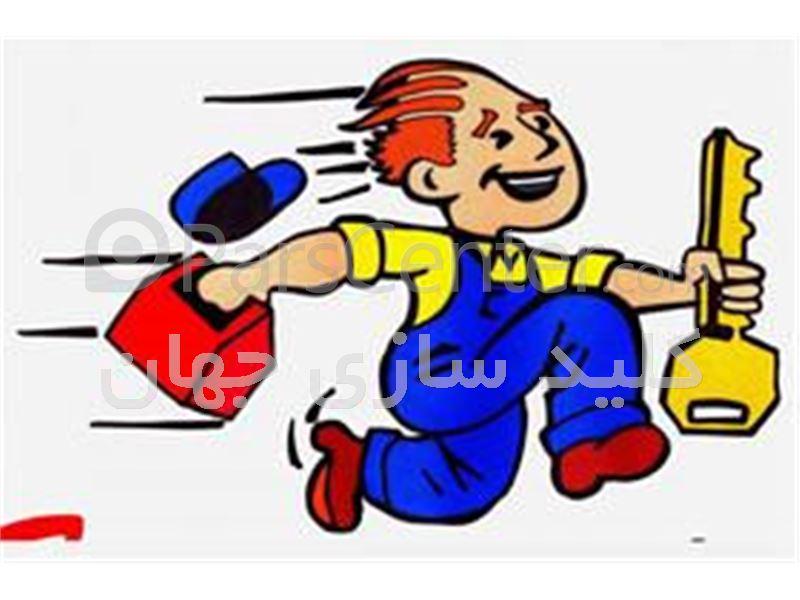کلیدسازی شبانه روزی محدوده پونک تهران